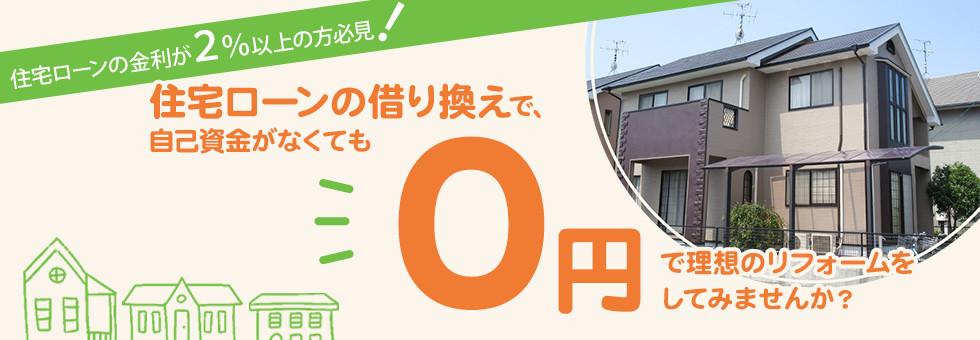 住宅ローンの借り換えで、自己資金がなくても0円で理想のリフォームをしてみませんか?
