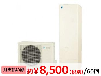 DAIKINエコキュート フルオート460L(4~7人用)