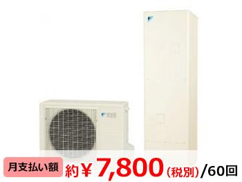 DAIKINエコキュート フルオート370L(3~5人用)