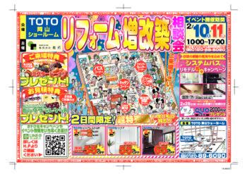 TOTO岡山ショールーム リフォーム&増改築相談会