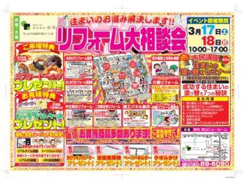 【岡山】リフォーム大相談会【2018.3.17~18】