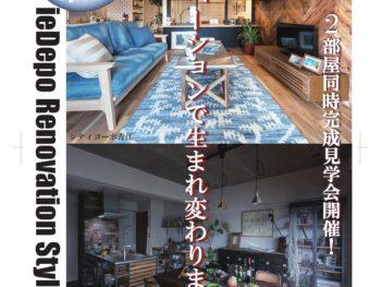 【岡山】2部屋同時完成見学会【2018.5.12~13】