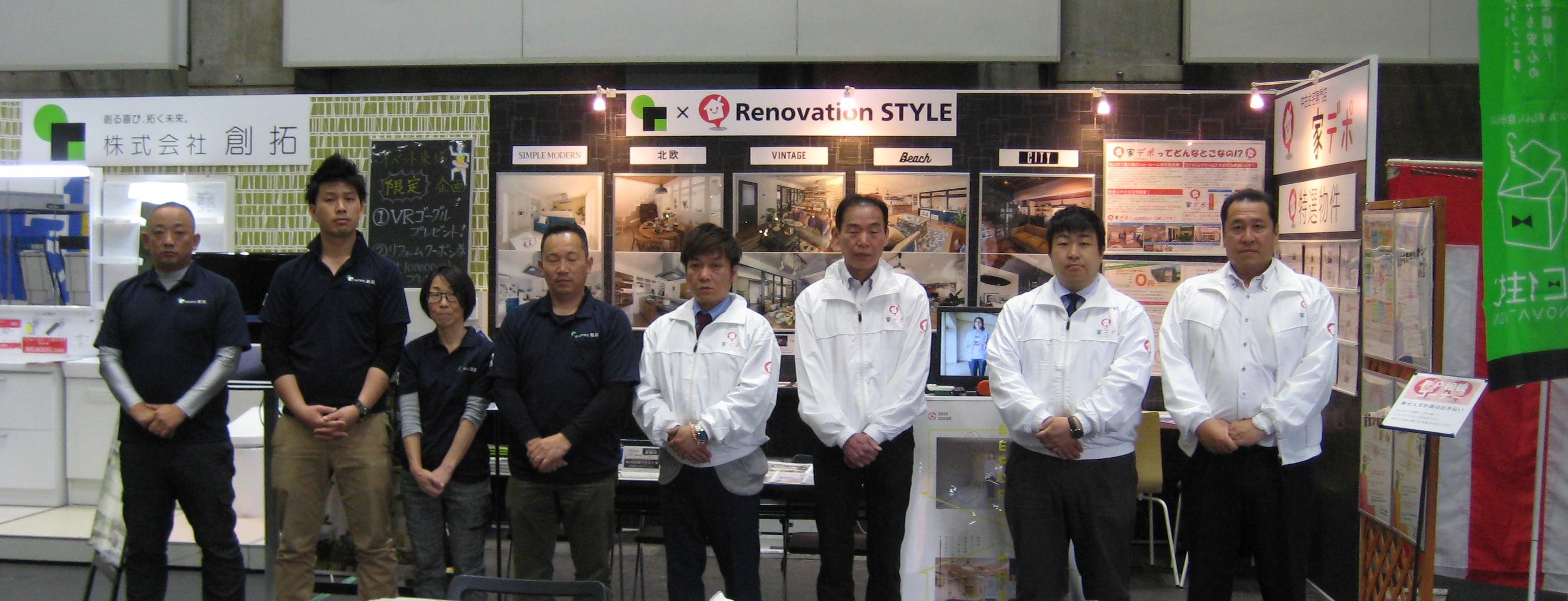 岡山、香川、創拓、家、住宅、リフォーム、リノベーション、修繕、修理、改築、改装、新築、中古、 TOTO、LIXIL、クリナップ、イベント、フェア、コンベックス、大手、VR