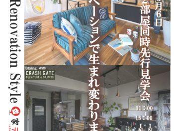 【岡山】2部屋同時先行完成見学会【2018.5.1~6】