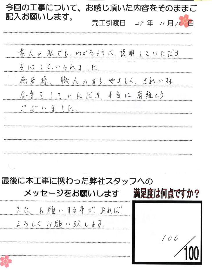 綾歌郡 O様(内部修繕リフォーム工事)