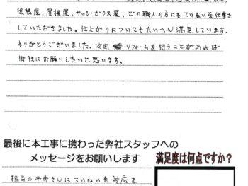 岡山市 T様(内外部修繕工事)