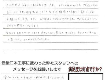 坂出市 S様(トイレリフォーム工事)