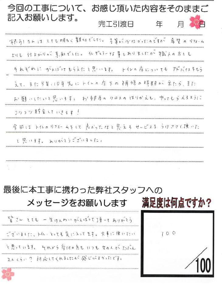 坂出市 S様(トイレ改修工事)