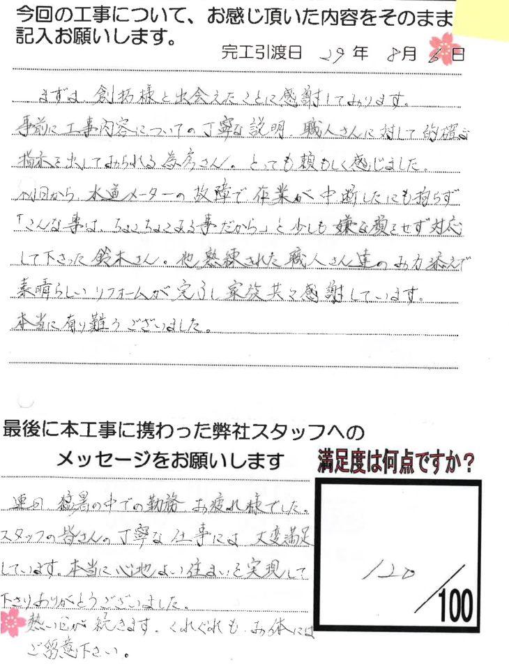 岡山市 N様(水廻り改修工事)