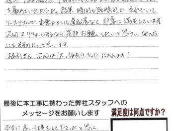 高松市 I様(床改修工事)