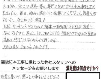 小田郡 M様(水回りリフォーム工事)