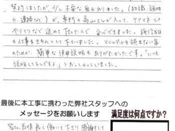 岡山市 I様(介護改修工事)