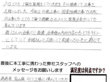 岡山市 M様(浴室リフォーム工事)