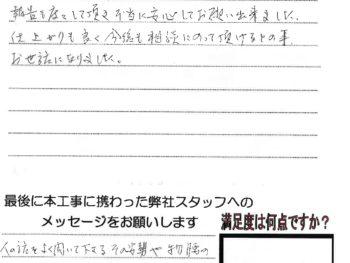 岡山市 I様(外部塗装工事)