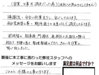 岡山市 Y様(塀撤去、雨水管取替え工事)