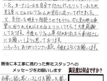岡山市 N様(内外部改修工事)
