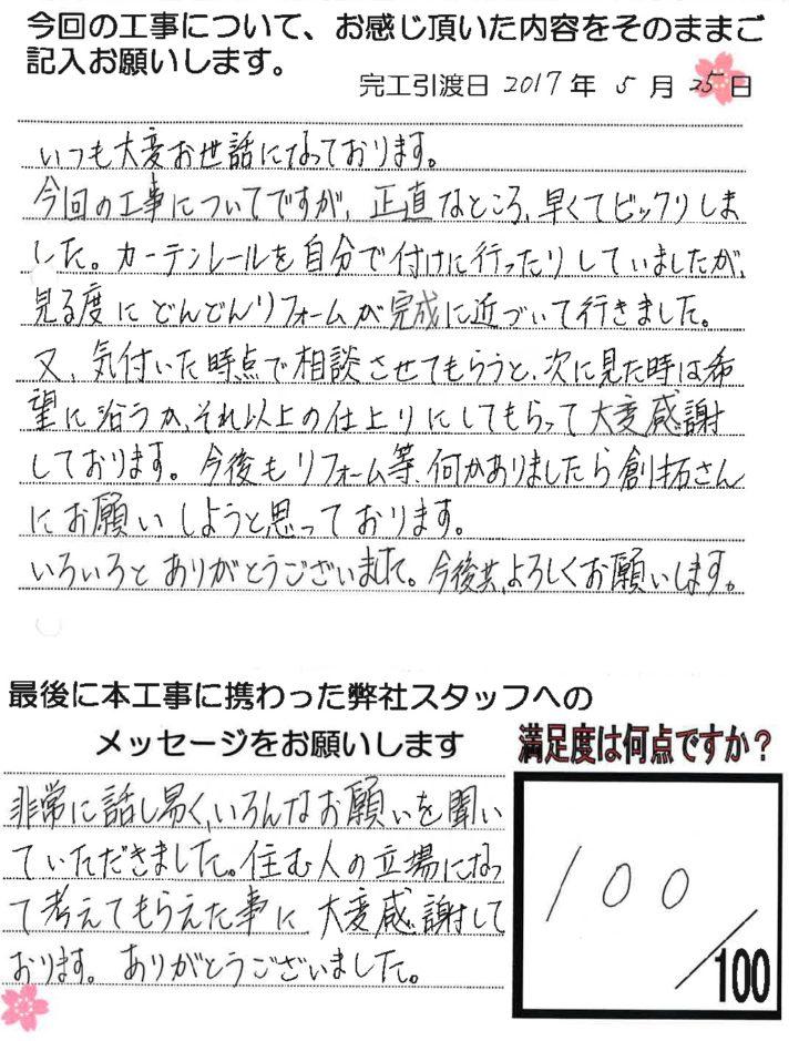 岡山市 N様(中古住宅リフォーム工事)