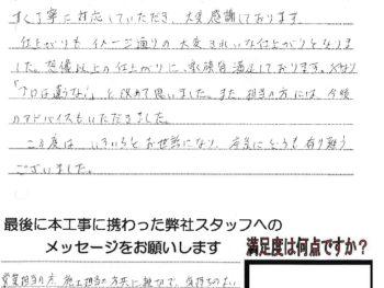備前市 I様(内外部リフォーム工事)