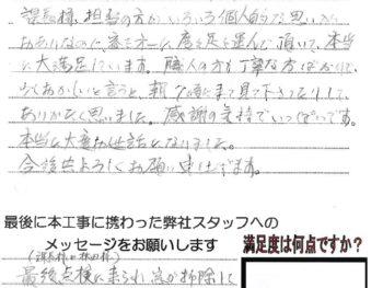 浅口市 I様(浴室リフォーム工事)
