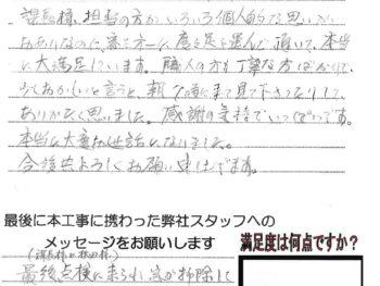 岡山市 K様(内装リフォーム工事)