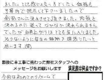 倉敷市 M様(トイレリフォーム工事)