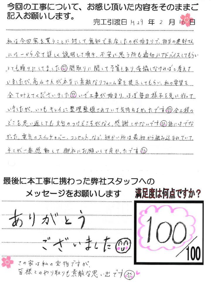 岡山市 S様(中古物件リフォーム工事)