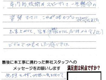 高松市 Y様(浴室リフォーム工事)
