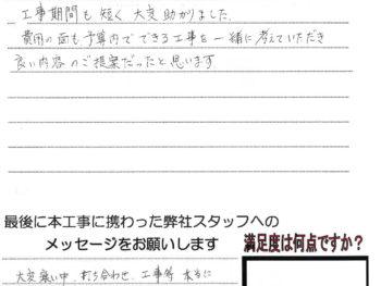 岡山市 N様(内部修繕工事)