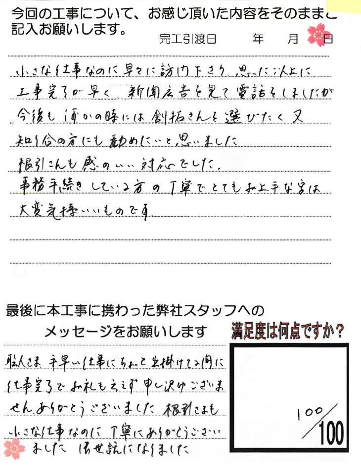 綾歌郡 M様(トイレリフォーム工事)