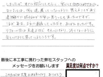 岡山市 U様(改修工事)