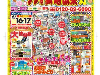 【岡山】初夏のリフォーム&増改築祭【2018.6.16~17】