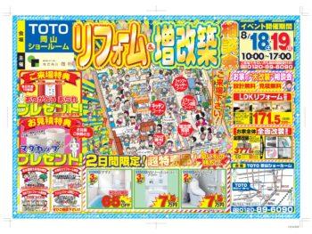 【岡山】リフォーム&増改築相談会【2018.8.18~19】