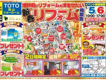 【岡山】新春リフォーム相談会【2019.1.5~6】
