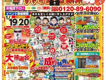 【香川】新春リフォーム&増改築祭【2019.1.19~20】