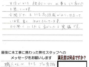 高松市 S様(内窓設置、その他工事)