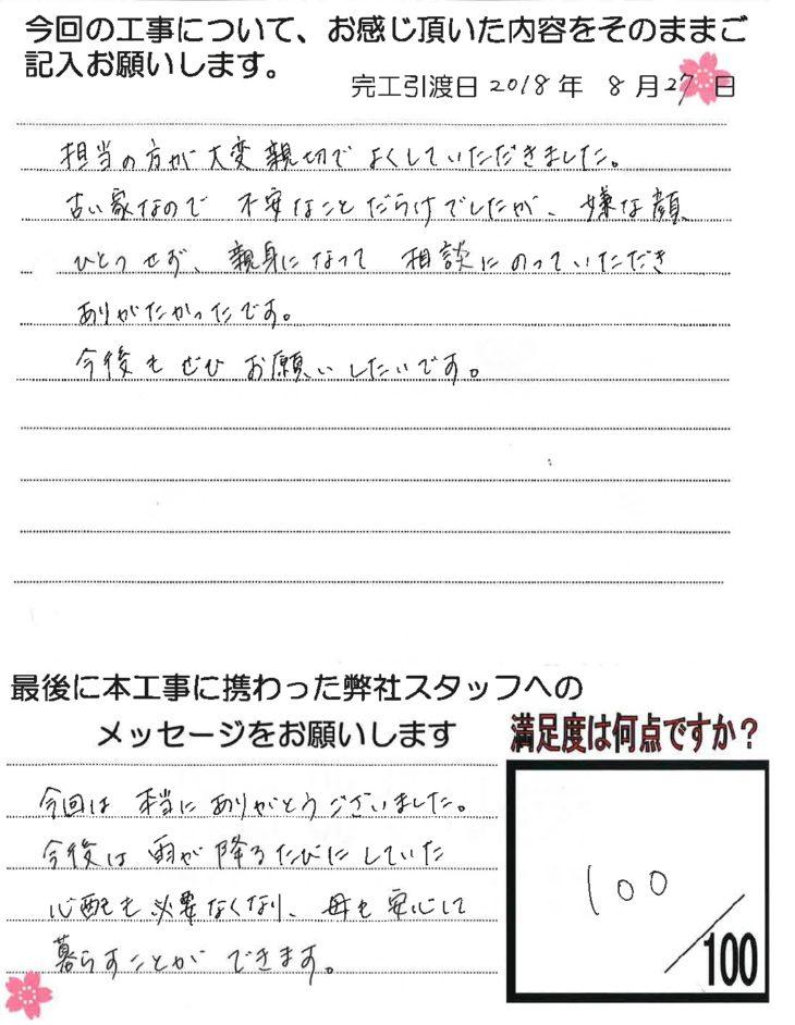 岡山市 E様(瓦、その他修繕工事)