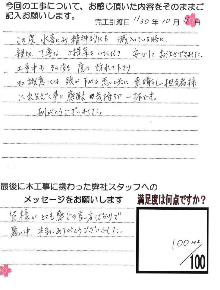 総社市 K様(修繕工事)