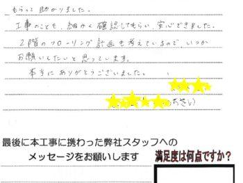 岡山市 N様(外構工事)
