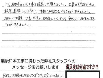 岡山市 Y様(テナント改修工事)