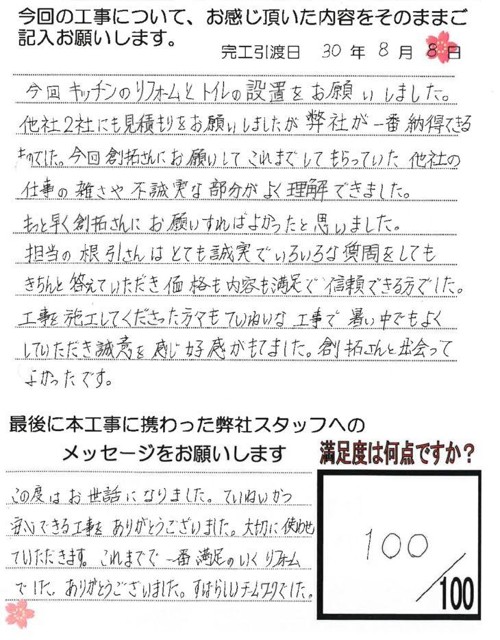 高松市 M様(キッチン・トイレリフォーム)