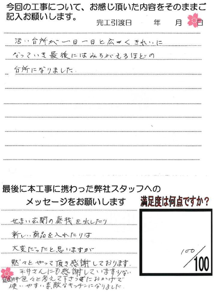 岡山市 K様(キッチンリフォーム)