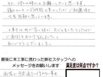 岡山市 Y様(改修工事)