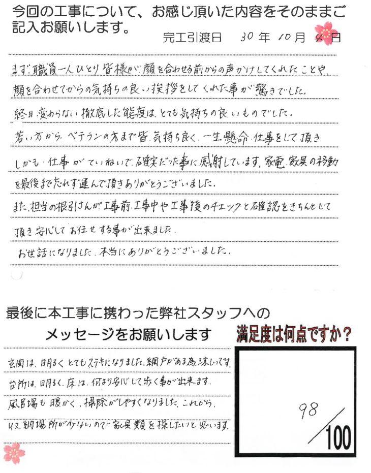 高松市 H様(浴室リフォーム)