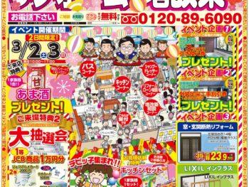【香川】春のリフォーム&増改築祭【2019.3.2~3】