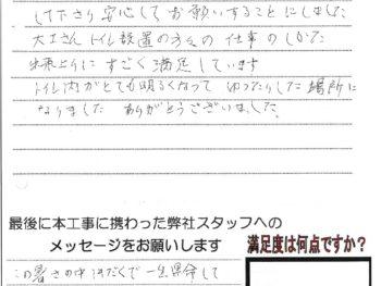 綾歌郡 T様(トイレリフォーム)