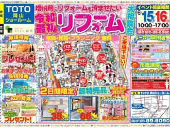 【岡山】令和最初のリフォーム大相談会【2019.6.15~16】