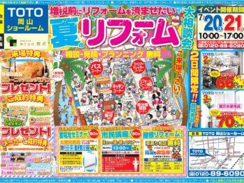 【岡山】夏のリフォーム大相談会【2019.7.20~21】