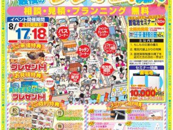 【岡山】夏のリフォーム大相談会【2019.8.17~18】