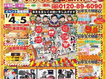 【岡山】リフォーム&増改築祭【2020.1.4~5】