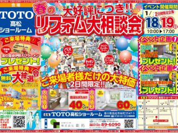 【香川】春のリフォーム&増改築祭【2020.1.18~19】